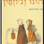 הוּגוֹ וְהַגִיגִית – ספר ילדים לגיל הרך