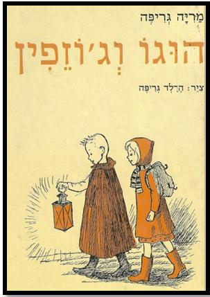 ספר ילדים לגיל הרך הוגו והגיגית