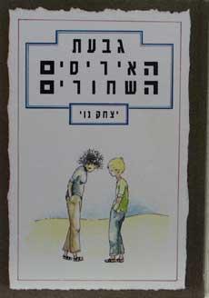ספרי ילדים לגיל הרך הוגו והגיגית 6
