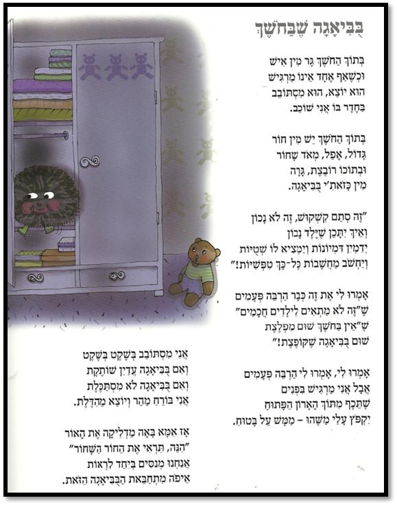 ספרי ילדים לגיל הרך במגזר החרדי בביאגה שבחושך