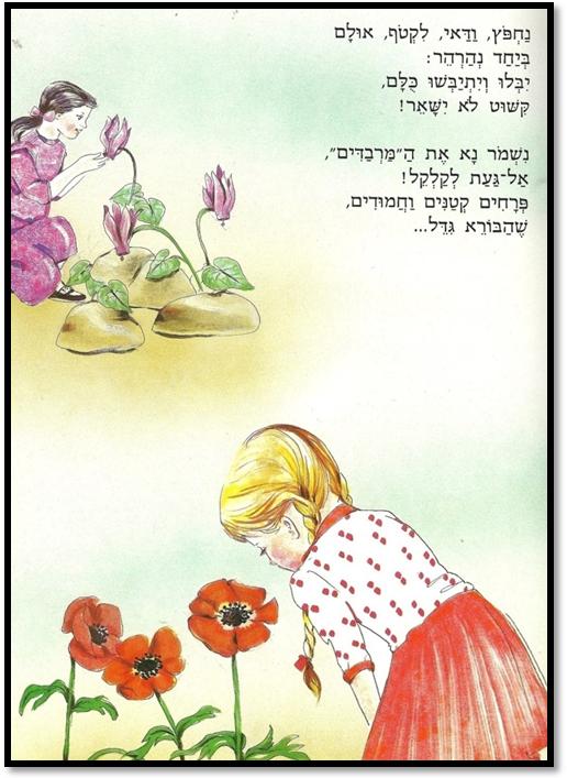 ספרי ילדים לגיל הרך במגזר החרדי