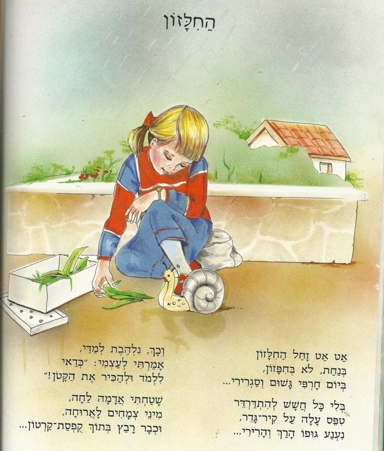 ספרי ילדים לגיל הרך במגזר החרדי החלזון