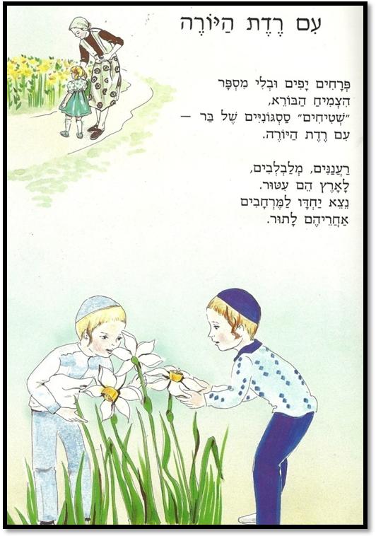 ספרי ילדים לגיל הרך במגזר החרדי עם רדת היורה